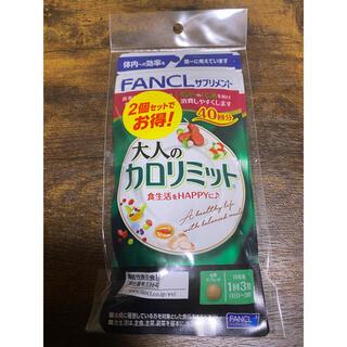 FANCL - ファンケル 大人のカロリミット 40回分 2袋