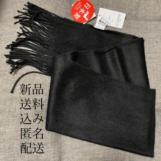 シマムラ(しまむら)の(591) 新品 日本製 マフラー 黒 無地 シンプル(マフラー/ショール)