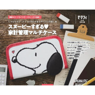 SNOOPY - スヌーピー 家計管理マルチケース①