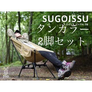 ドッペルギャンガー(DOPPELGANGER)のSUGOISSU スゴイッス DOD タン 2脚セット(テーブル/チェア)
