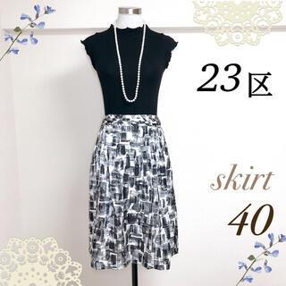 23区 - 23区(サイズ40)黒白グレー模様の大人上品スカート