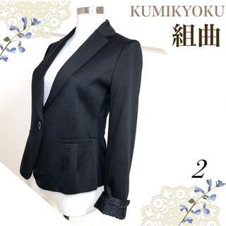 クミキョク(kumikyoku(組曲))の組曲(サイズ2)黒のフォーマル感のある上品ジャケット(テーラードジャケット)
