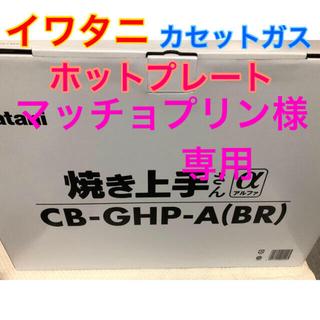 イワタニ(Iwatani)のIwatani 新品 カセットガス ホットプレート  焼き上手さんα ブラウン(ホットプレート)