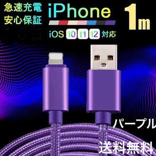 アイフォーン(iPhone)のiphoneケーブル 1m急速充電、楽天最安値!(パープル専用袋付き)(バッテリー/充電器)