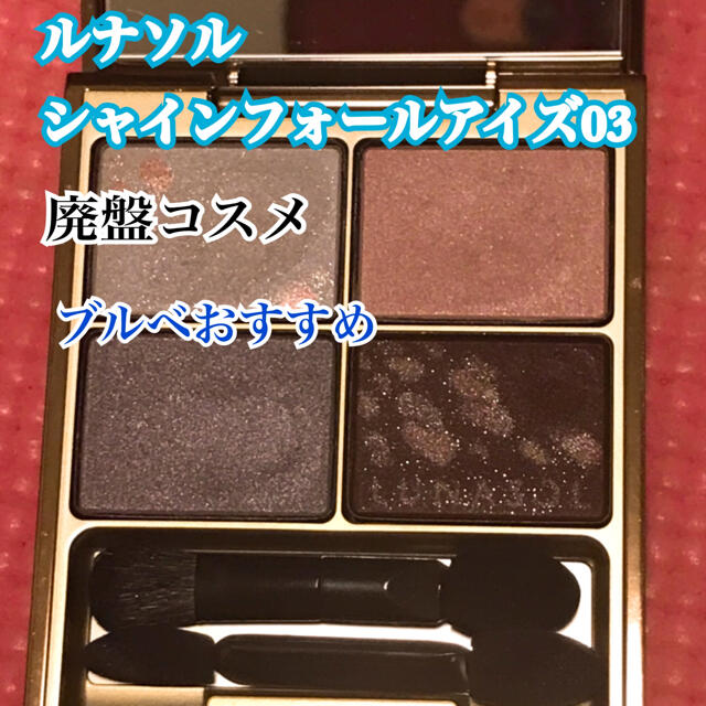 LUNASOL(ルナソル)のルナソル シャインフォールアイズ03 コスメ/美容のベースメイク/化粧品(アイシャドウ)の商品写真