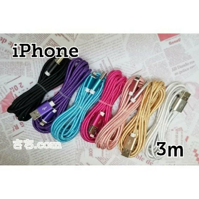 iPhone(アイフォーン)の【3本】iphone3mシルバー×3 スマホ/家電/カメラのスマートフォン/携帯電話(バッテリー/充電器)の商品写真
