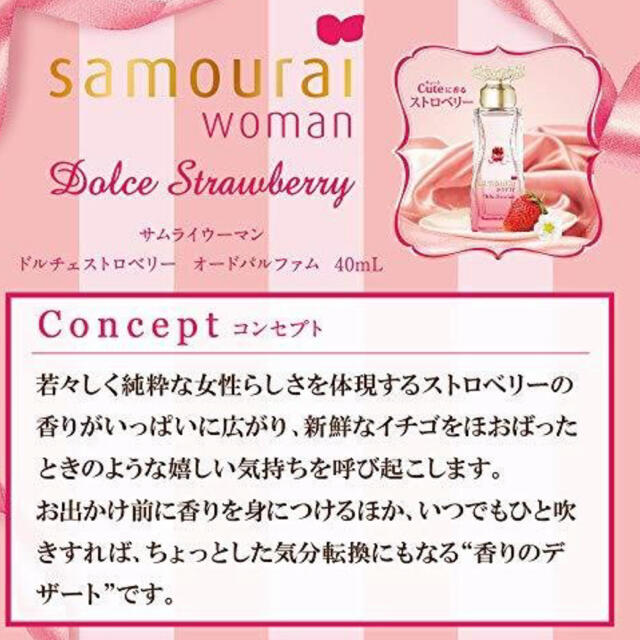 SAMOURAI(サムライ)のサムライウーマン ドルチェストロベリー❤︎ コスメ/美容の香水(香水(女性用))の商品写真