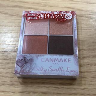 CANMAKE - キャンメイク シルキースフレアイズ 07 ネクタリンオレンジ