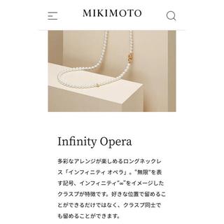 MIKIMOTO - 希少 ミキモト インフィニティオペラ K18  ロングパールネックレス 美品