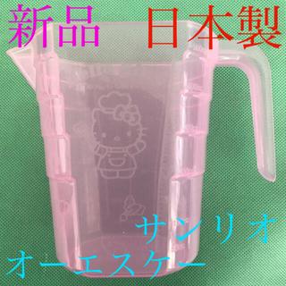 新品 日本製 ハローキティ   計量カップ