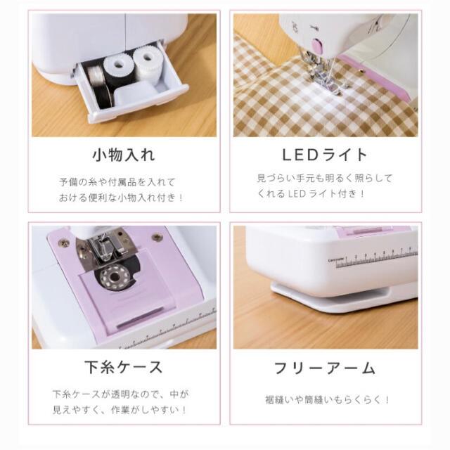 電動ミシン mihoさま専用 スマホ/家電/カメラの生活家電(その他)の商品写真