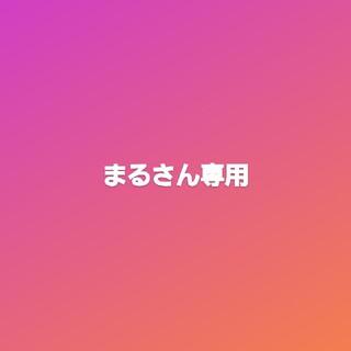 【まるさん専用】(カード)
