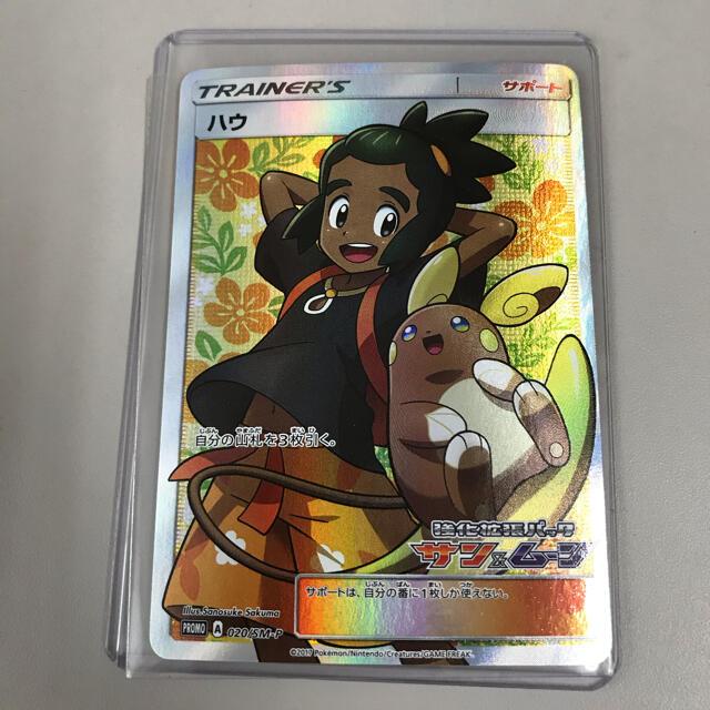 ポケモン(ポケモン)のハウ SR プロモ 美品 ポケモンカード ポケカ エンタメ/ホビーのトレーディングカード(シングルカード)の商品写真