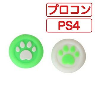 ニンテンドースイッチ(Nintendo Switch)のPS4 Switchプロコンスティックカバー グリーン(その他)