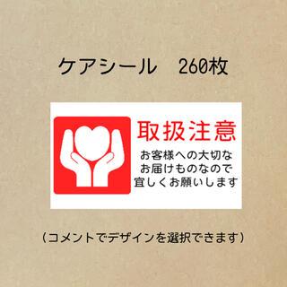 取扱注意×マーク入りシール260枚