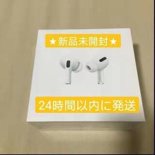 Apple - 本日限定値下げiPhone AirPods Pro エアポッズ プロ