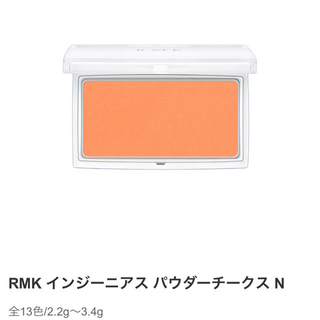 アールエムケー(RMK)のRMK パウダーチークスN 10 オレンジ(チーク)
