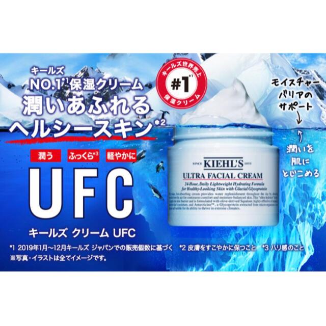 Kiehl's(キールズ)の【新品】キールズ クリーム UFC サンプル 6個 42ml コスメ/美容のスキンケア/基礎化粧品(フェイスクリーム)の商品写真