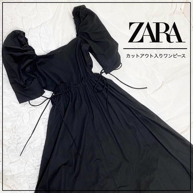 ZARA(ザラ)のZARA完売レア✴︎カットアウト入りワンピース レディースのワンピース(ロングワンピース/マキシワンピース)の商品写真