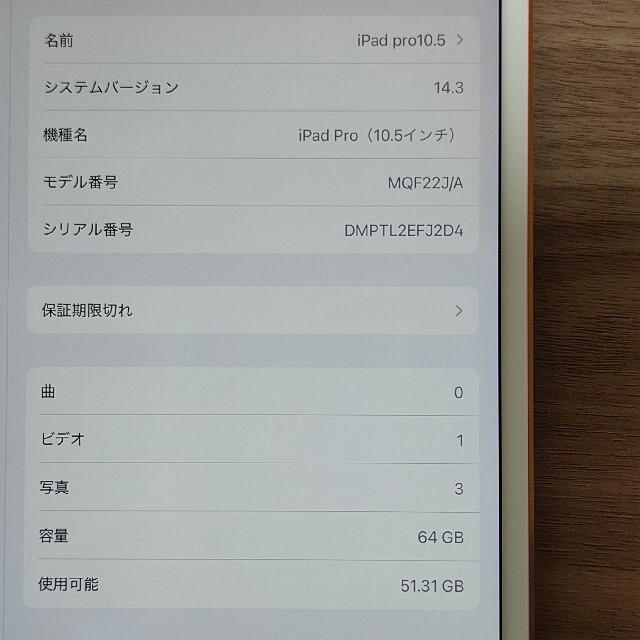 Apple(アップル)の(美品)Ipad Pro10.5 Wifi+Cellular (Simフリー) スマホ/家電/カメラのPC/タブレット(タブレット)の商品写真