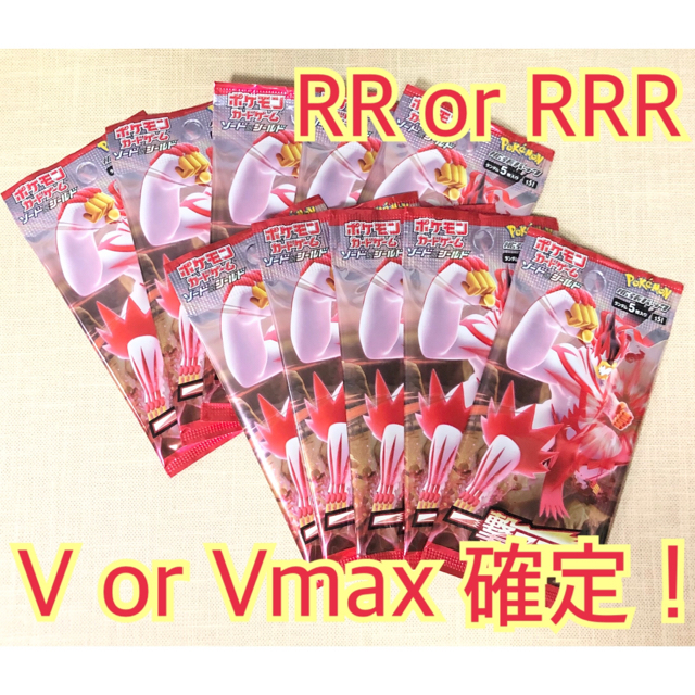 ポケモン(ポケモン)のポケモンカード RRorRRR確定 10パック 一撃 エンタメ/ホビーのトレーディングカード(Box/デッキ/パック)の商品写真