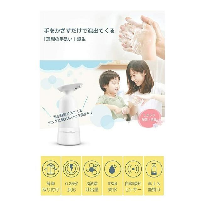 ソープディスペンサー 泡 自動 スマホ/家電/カメラの生活家電(その他)の商品写真