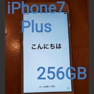 アップル(Apple)のiPhone7Plus (スマートフォン本体)