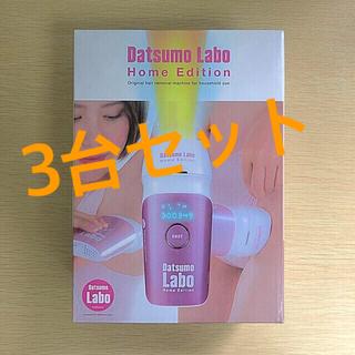 【新品】脱毛ラボ ホームエディション(脱毛/除毛剤)