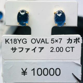 E-55282 K18YG ピアス サファイア OVAL AANI アニ