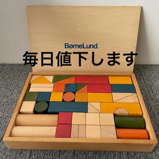 BorneLund - Bornelund ボーネルンド  積木 43ピース 知育玩具 木製 直方体