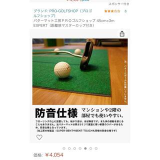 ゴルフ用パターマット(ゴルフ)