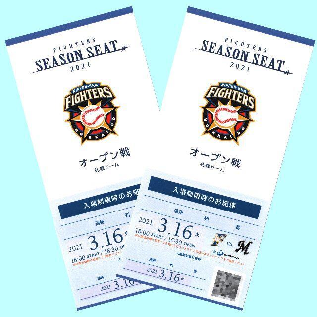 3月16日(火) ファイターズ 3塁内野指定席_前から2列目2枚 スポーツ/アウトドアの野球(応援グッズ)の商品写真