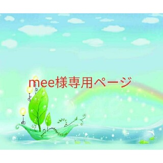mee様専用ページ
