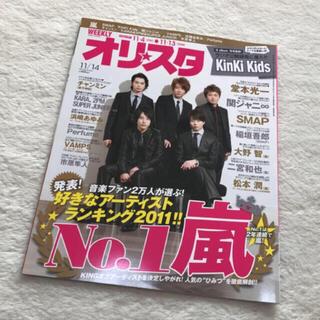 アラシ(嵐)の嵐 雑誌 オリスタ 2011年 11/14(音楽/芸能)