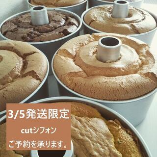 【3/5発送限定】cutシフォン(菓子/デザート)