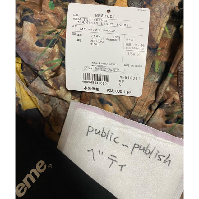 Supreme(シュプリーム)の新品 supreme  north face mountain jacket S メンズのジャケット/アウター(マウンテンパーカー)の商品写真