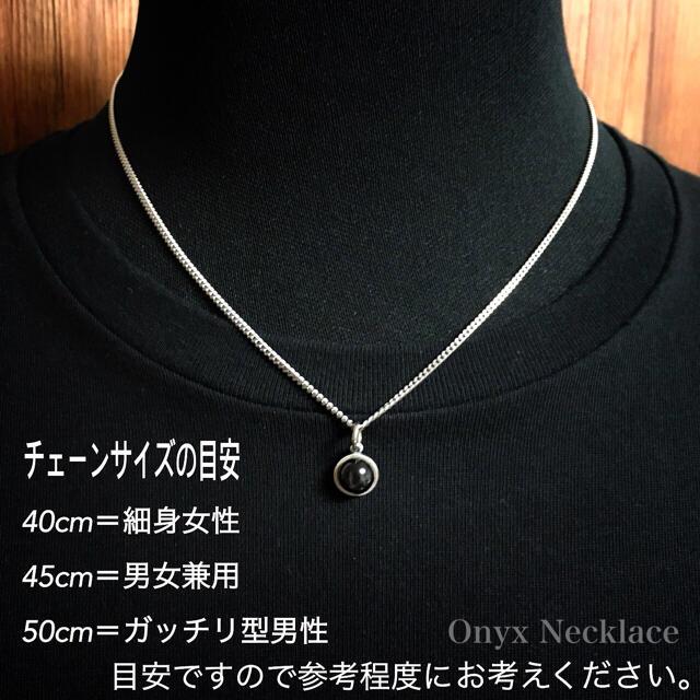 シルバー925 ネックレス/天然石 オニキス/SILVER/男女兼用/新品 メンズのアクセサリー(ネックレス)の商品写真