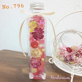 ハーバリウム No.796 エレガントピンク(その他)