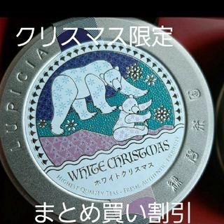 ルピシア(LUPICIA)の【クリスマス限定品】2020冬プチ缶ティーバック ホワイトクリスマス(茶)