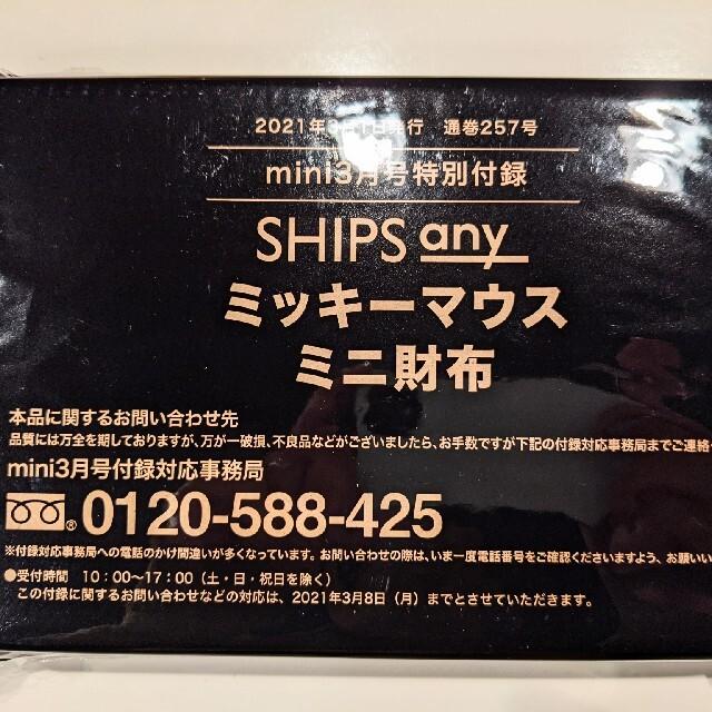 mini 3月号付録 ミッキーマウスミニ財布 レディースのファッション小物(財布)の商品写真