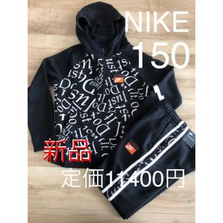 NIKE - ☆新品☆NIKE ナイキスウェット上下セット 150