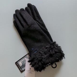 ランバンオンブルー(LANVIN en Bleu)の新品☆LANVIN en Bleu 手袋(手袋)