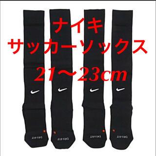 NIKE - 新品  ナイキ NIKE  サッカーソックス  21〜23cm‼2足セット‼