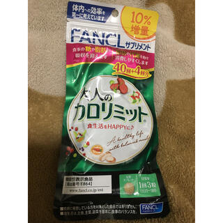 FANCL - ファンケル 大人のカロリミット [約40回+4回分](10%増量)