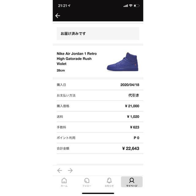 NIKE(ナイキ)のNike Air Jordan1 Gatorade Rush Violet メンズの靴/シューズ(スニーカー)の商品写真