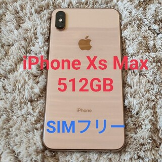 iPhone - iPhone Xs Max Gold 512 GB SIMフリー