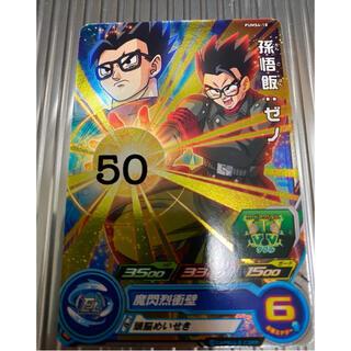 ドラゴンボール(ドラゴンボール)のドラゴンボールヒーローズ孫悟飯ゼノ(シングルカード)