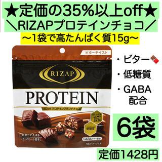 6袋★ライザップ プロテインチョコ 高たんぱく 低糖質 激安 お菓子 詰め合わせ