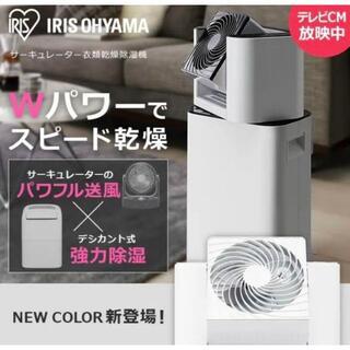 新品未開封?アイリスオーヤマ IJD-I50 衣類乾燥除湿機