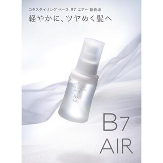 コタアイケア(COTA I CARE)の【残量9割以上】コタ スタイリングベース B7 エアー(オイル/美容液)